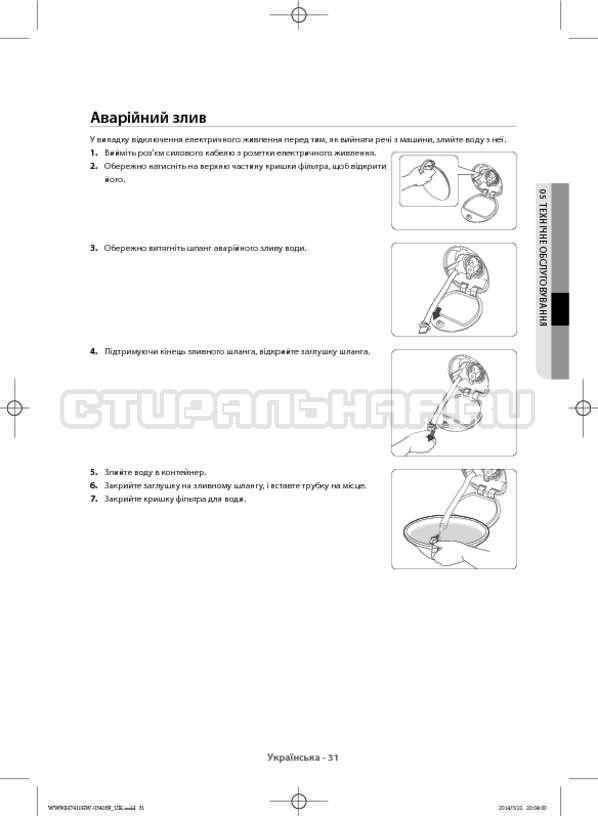 Инструкция Samsung WW80H7410EW страница №75