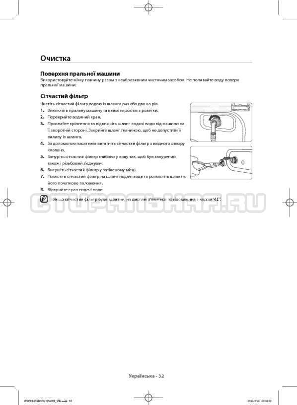 Инструкция Samsung WW80H7410EW страница №76