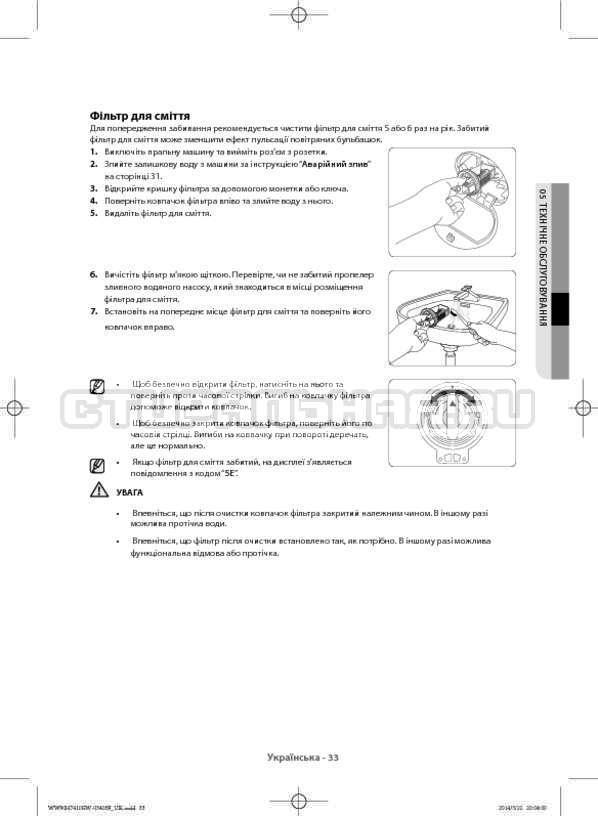 Инструкция Samsung WW80H7410EW страница №77