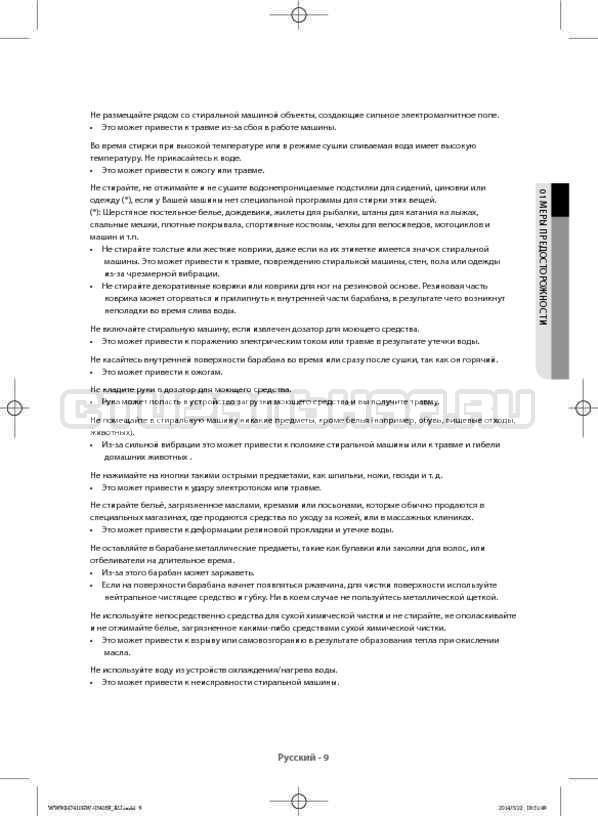 Инструкция Samsung WW80H7410EW страница №9