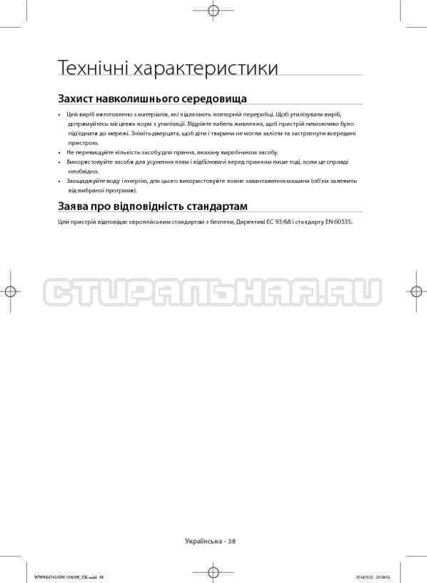 Инструкция Samsung WW80H7410EW страница №82