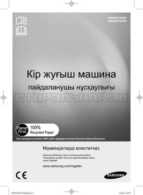 Инструкция Samsung WW80H7410EW страница №89