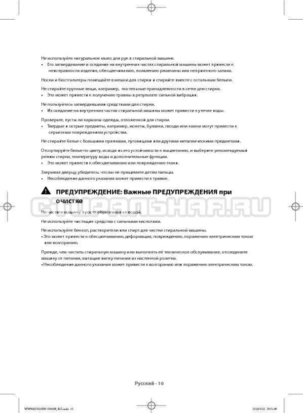 Инструкция Samsung WW80H7410EW страница №10