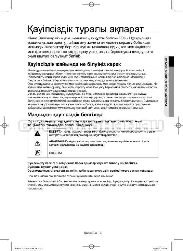 Инструкция Samsung WW80H7410EW страница №91