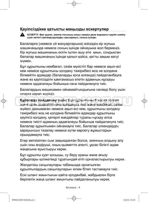 Инструкция Samsung WW80H7410EW страница №92