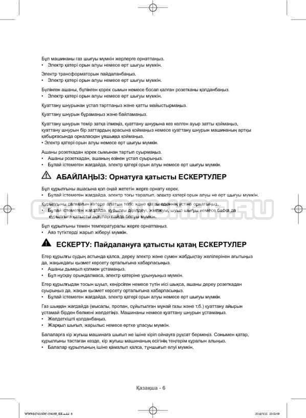 Инструкция Samsung WW80H7410EW страница №94