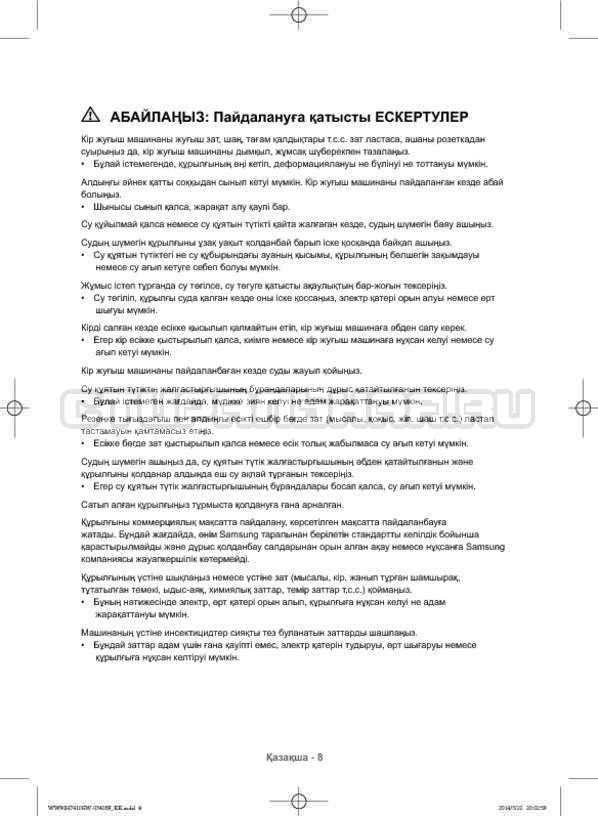 Инструкция Samsung WW80H7410EW страница №96