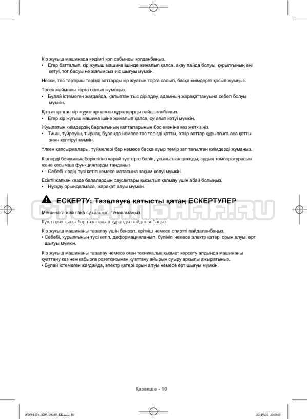 Инструкция Samsung WW80H7410EW страница №98