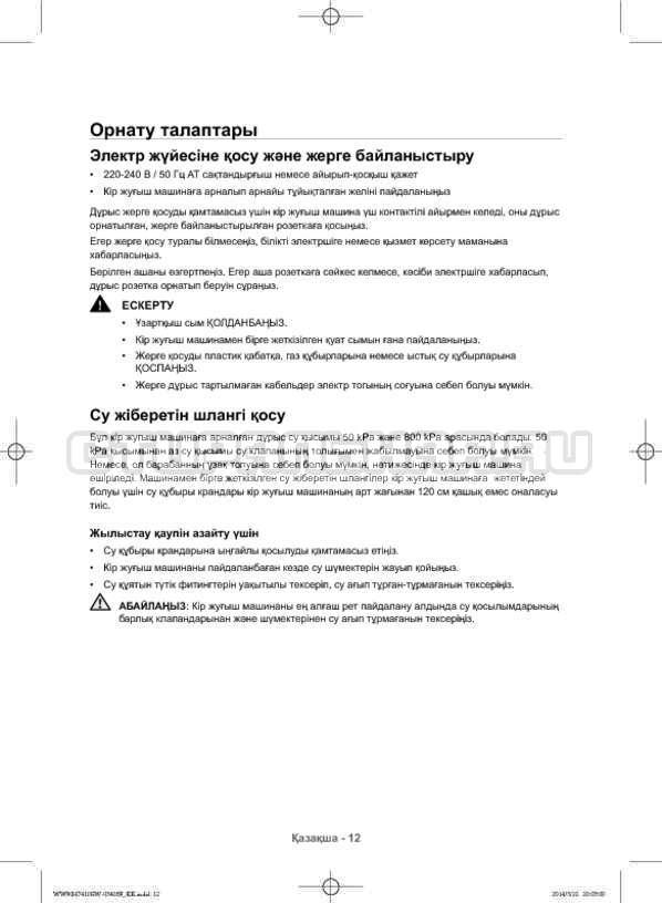 Инструкция Samsung WW80H7410EW страница №100