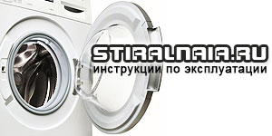 Stiralnaia.ru - Инструкции по эксплуатации стиральных машин